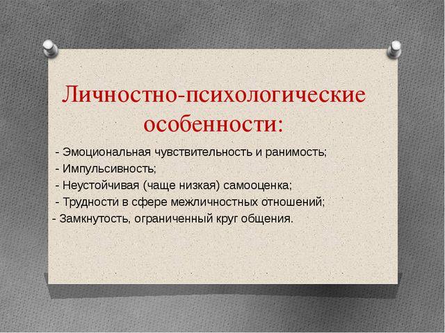 Личностно-психологические особенности: - Эмоциональная чувствительность и ран...