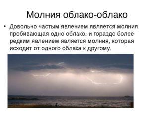 Молния облако-облако Довольно частым явлением является молния пробивающая одн