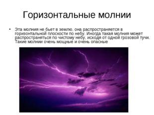Горизонтальные молнии Эта молния не бьет в землю, она распространяется в гори