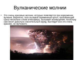 Вулканические молнии Это очень красивые молнии, которые появляются при изверж