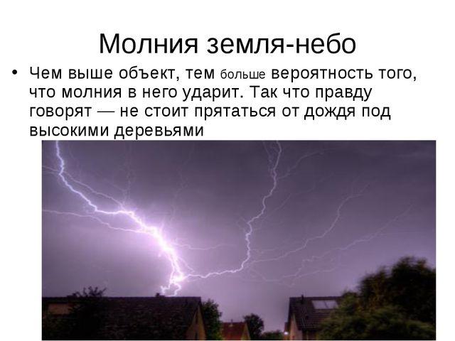 Молния земля-небо Чем выше объект, тем больше вероятность того, что молния в...