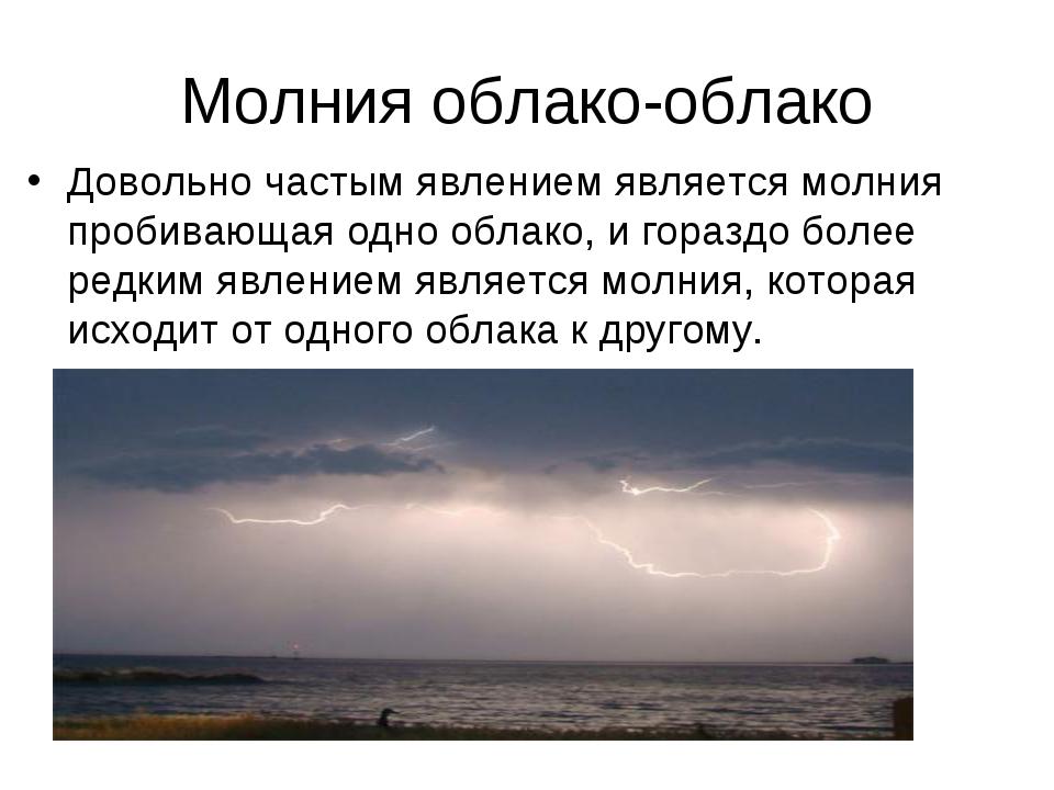 Молния облако-облако Довольно частым явлением является молния пробивающая одн...