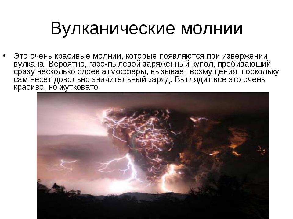 Вулканические молнии Это очень красивые молнии, которые появляются при изверж...