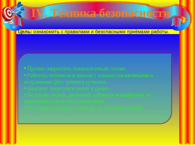 IV. Техника безопасности Цель: ознакомить с правилами и безопасными приёмами...