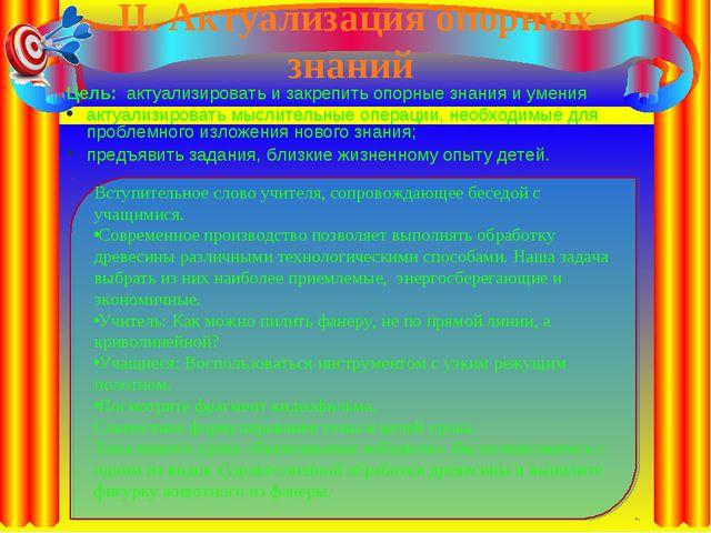II. Актуализация опорных знаний Цель: актуализировать и закрепить опорные зна...