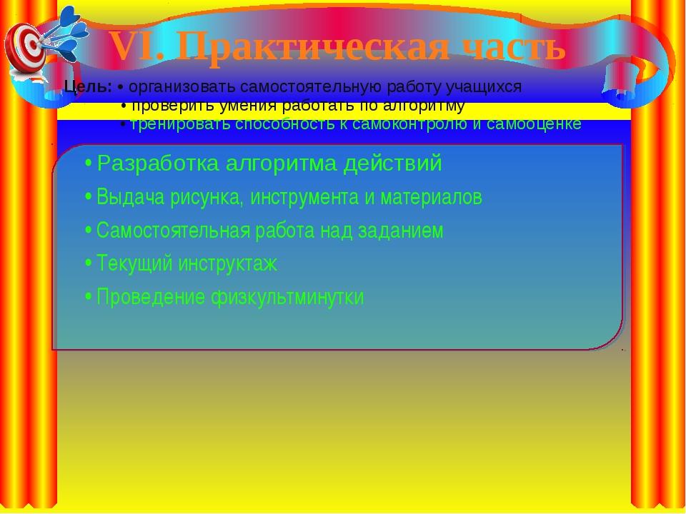 VI. Практическая часть Цель: • организовать самостоятельную работу учащихся •...