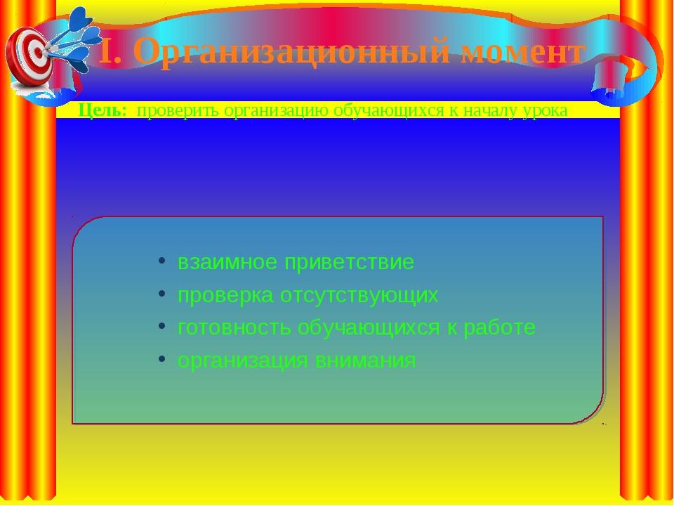 I. Организационный момент Цель: проверить организацию обучающихся к началу ур...