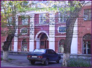 Краеведческий музей В переводе с латинского слово «музей» означает место, пос