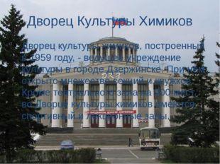 Дворец Культуры Химиков Дворец культуры химиков, построенный в 1959 году, - в