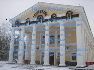Театр Кукол Кукольный театр в городе Дзержинске образован в 1989. Занимает бы