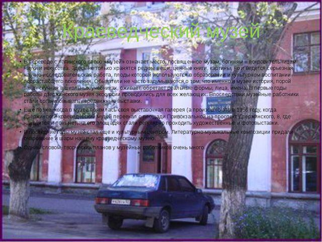 Краеведческий музей В переводе с латинского слово «музей» означает место, пос...