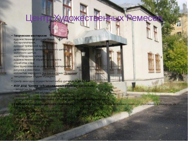 Центр Художественных Ремесел Творческие мастерские: художественной росписи тк...