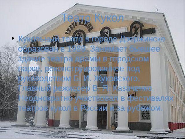 Театр Кукол Кукольный театр в городе Дзержинске образован в 1989. Занимает бы...