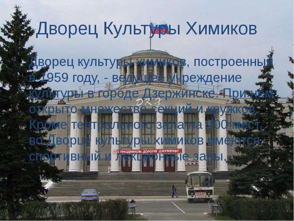Дворец Культуры Химиков Дворец культуры химиков, построенный в 1959 году, - в...