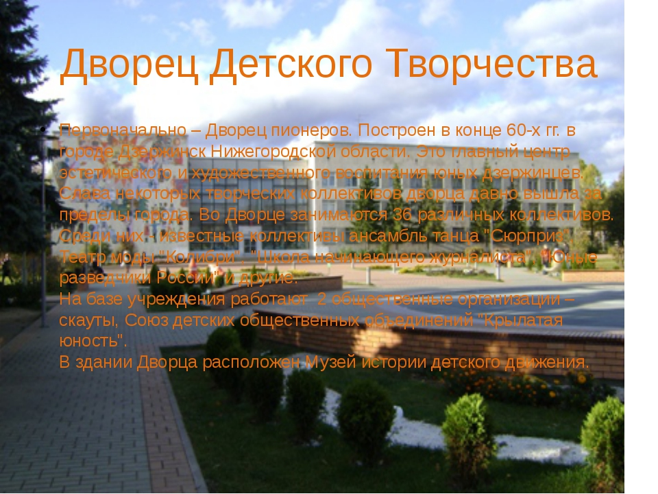 Дворец Детского Творчества Первоначально – Дворец пионеров. Построен в конце...