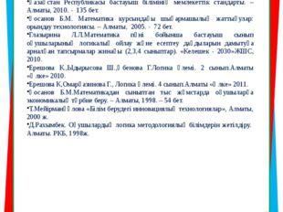 Пайдаланған әдебиеттер: Жарықбаев Қ. Психология. – Алматы, 2002. – 415 бет.