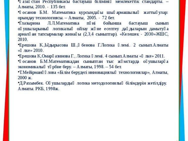 Пайдаланған әдебиеттер: Жарықбаев Қ. Психология. – Алматы, 2002. – 415 бет....