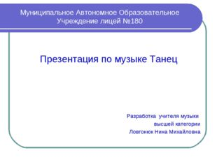 Муниципальное Автономное Образовательное Учреждение лицей №180 Презентация по