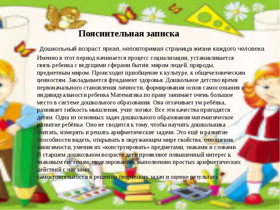 Пояснительная записка Дошкольный возраст яркая, неповторимая страница жизни...