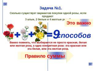 Сколько существует вариантов покупки одной розы, если продают 3 алые, 2 белые