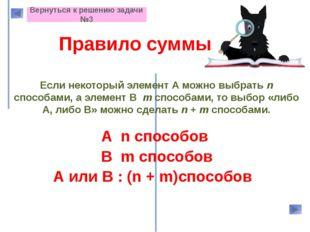 Правило суммы Если некоторый элемент А можно выбрать n способами, а элемент