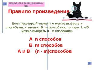Правило произведения Если некоторый элемент А можно выбрать n способами, а э