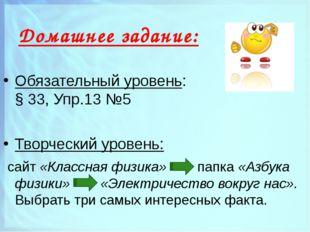 Домашнее задание: Обязательный уровень: § 33, Упр.13 №5 Творческий уровень: с