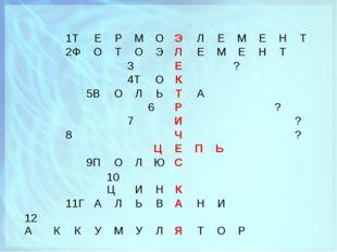 1ТЕРМОЭЛЕМЕНТ 2ФОТОЭЛЕМЕНТ