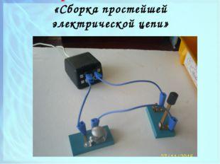 Экспериментальное задание: «Сборка простейшей электрической цепи»
