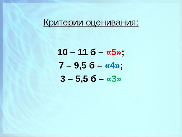 Критерии оценивания: 10 – 11 б – «5»; 7 – 9,5 б – «4»; 3 – 5,5 б – «3»