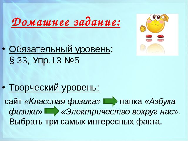 Домашнее задание: Обязательный уровень: § 33, Упр.13 №5 Творческий уровень: с...
