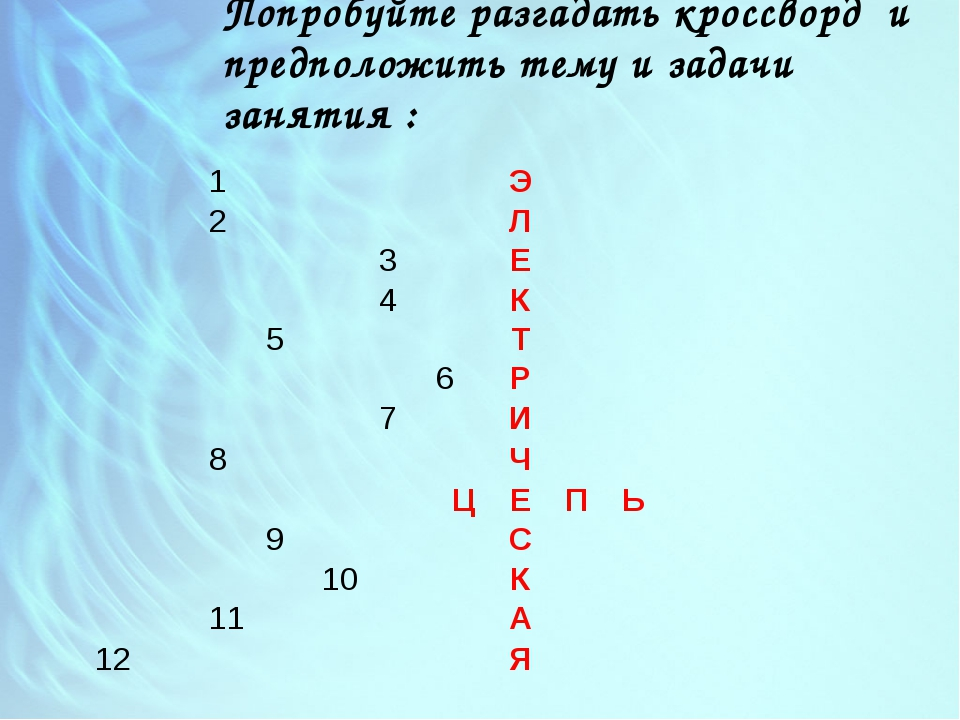Попробуйте разгадать кроссворд и предположить тему и задачи занятия : 1...