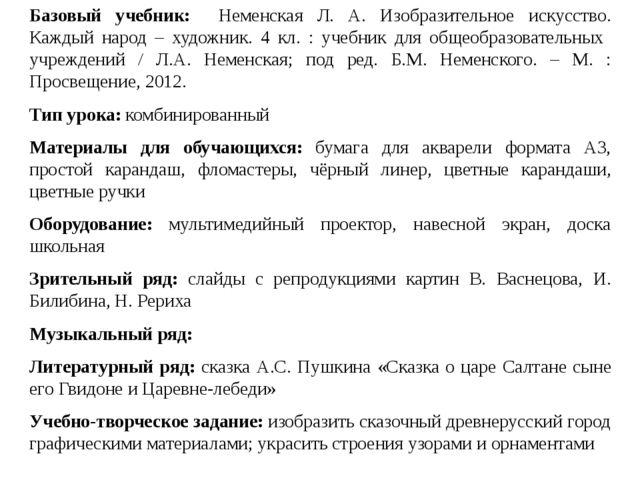 Базовый учебник: Неменская Л. А. Изобразительное искусство. Каждый народ – ху...