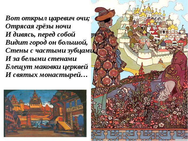 Вот открыл царевич очи; Отрясая грёзы ночи И дивясь, перед собой Видит город...