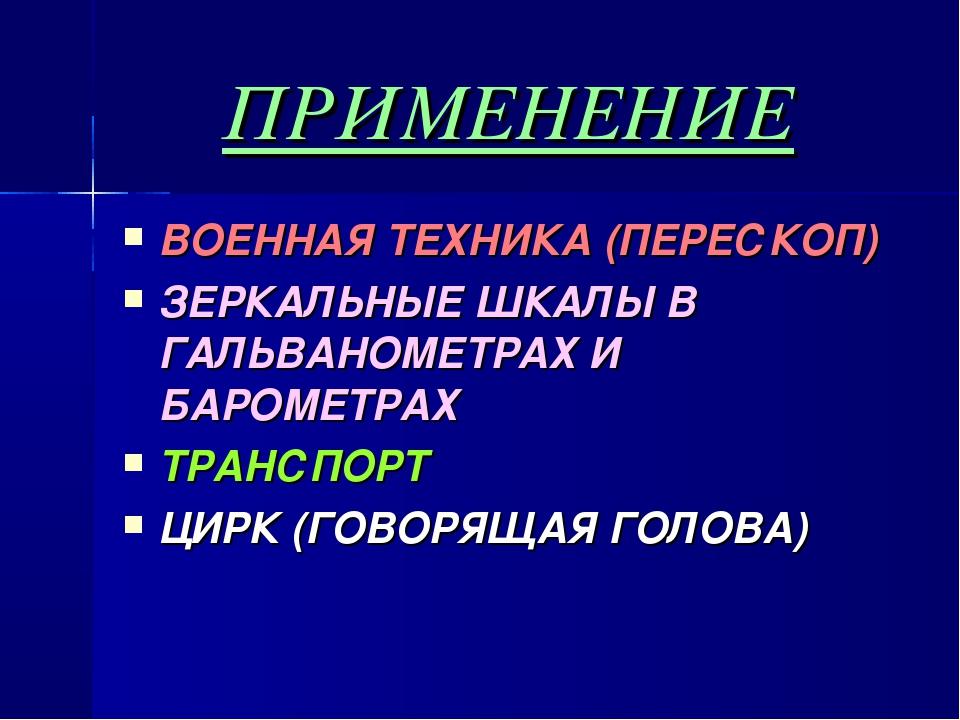 ПРИМЕНЕНИЕ ВОЕННАЯ ТЕХНИКА (ПЕРЕСКОП) ЗЕРКАЛЬНЫЕ ШКАЛЫ В ГАЛЬВАНОМЕТРАХ И БАР...