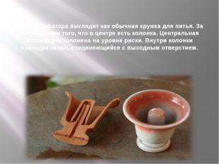 Кружка Пифагора выглядит как обычная кружка для питья. За исключением того, ч