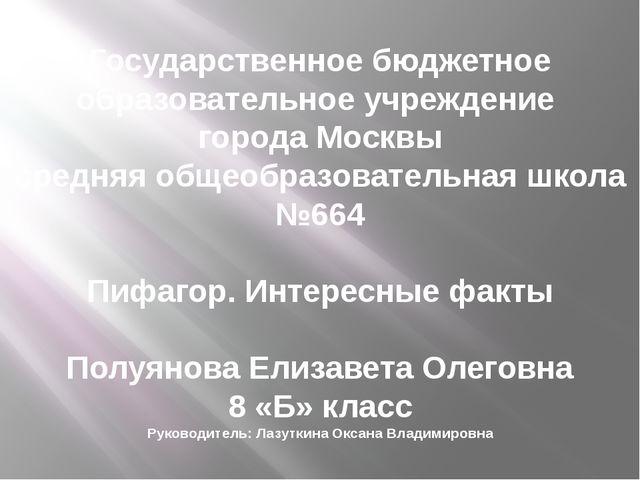 Государственное бюджетное образовательное учреждение города Москвы средняя об...
