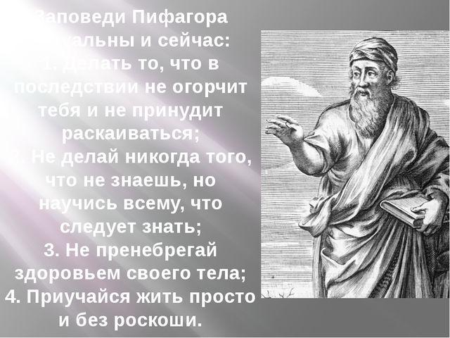 Заповеди Пифагора актуальны и сейчас: 1. Делать то, что в последствии не огор...