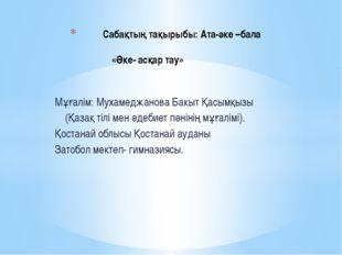 Мұғалім: Мухамеджанова Бакыт Қасымқызы (Қазақ тілі мен әдебиет пәнінің мұғалі