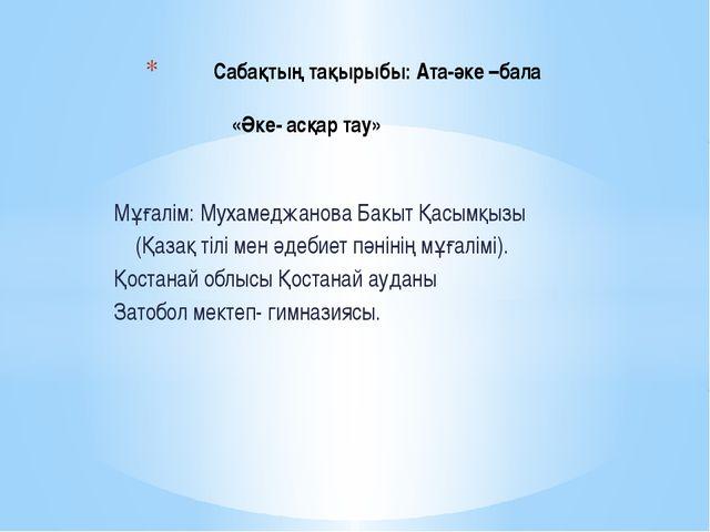 Мұғалім: Мухамеджанова Бакыт Қасымқызы (Қазақ тілі мен әдебиет пәнінің мұғалі...