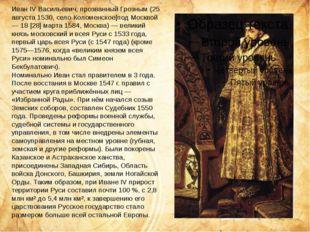 Иван IV Васильевич, прозванный Грозным (25 августа 1530, село Коломенское[под