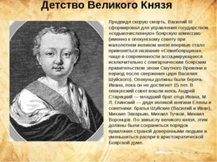Детство Великого Князя Предвидя скорую смерть, Василий III сформировал для у