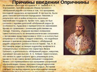 По мнению советских историков А. А. Зимина и А. Л. Хорошкевич, причина разры