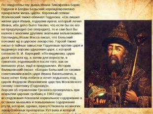 По свидетельству дьяка Ивана Тимофеева Борис Годунов и Богдан Бельский «прежд