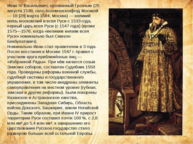 Иван IV Васильевич, прозванный Грозным (25 августа 1530, село Коломенское[под...