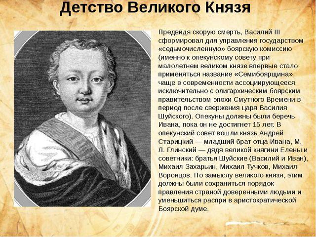 Детство Великого Князя Предвидя скорую смерть, Василий III сформировал для у...