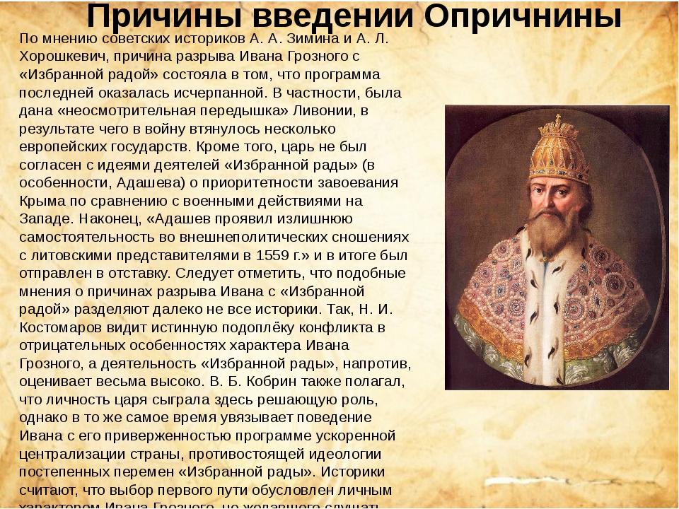 По мнению советских историков А. А. Зимина и А. Л. Хорошкевич, причина разры...