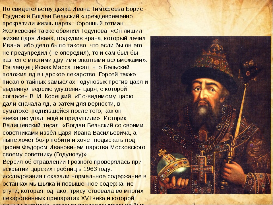 По свидетельству дьяка Ивана Тимофеева Борис Годунов и Богдан Бельский «прежд...