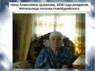 Нина Алексеевна Цыкалова, 1936 года рождения. Жительница поселка Новобурейско
