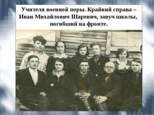 Учителя военной поры. Крайний справа – Иван Михайлович Шаревич, завуч школы,